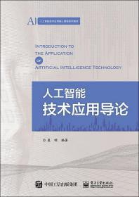 人工智能技术应用导论
