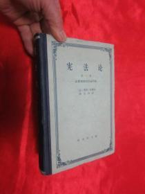 宪法论(第一卷)——法律规则和国家问题    【大32开,硬精装】