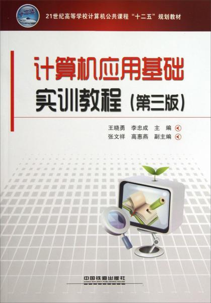 计算机应用基础实训教程(第三版)