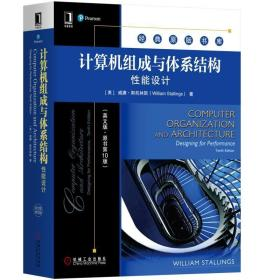 计算机组成与体系结构 性能设计(英文版·原书第10版)