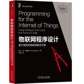 物联网程序设计基于微软的物联网解决方案9787111626428