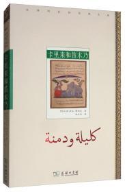 卡里来和笛木乃/汉译阿拉伯经典文库