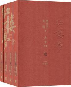 红楼梦(纪念版共4册)