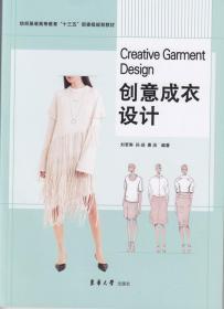 创意成衣设计