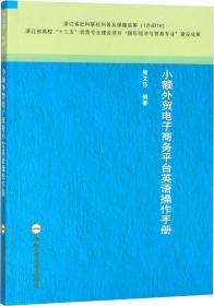 小额外贸电子商务平台英语操作手册