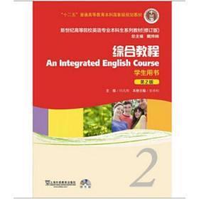正版二手新世纪高等院校英语专业本科生教材(十二五)综合教程(第2
