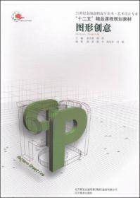 图形创意 赵志君杨莉 辽宁美术出版社 9787531447931