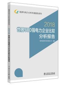 (2018)世界500强电力企业比较分析报告能源与电力分析年度报告系列