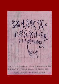 红色革命毛泽东主席墨宝