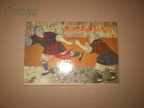 少林寺罗汉练拳图 明信片(1套10张)