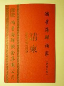 请柬.. 广州 鸿星海鲜酒家 --请帖、2006年