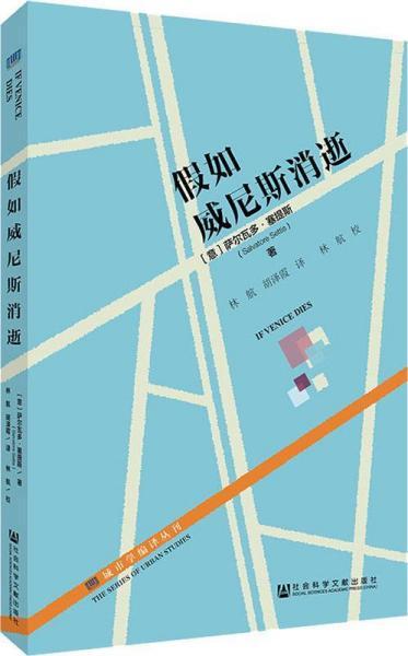 新书--城市学编译丛刊:假如威尼斯消逝