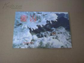 庐山 邮资明信片(1套10张)