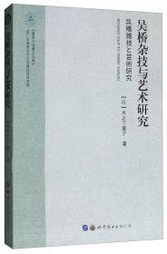 吴桥杂技与艺术研究