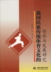 我国民族传统体育文化的传承与发展研究
