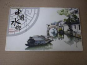中国水乡 明信片(1套12枚)