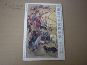 黄胄专辑(1套10张)明信片