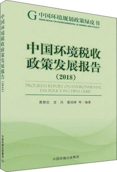 中国环境税收政策发展报告2018