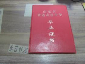 山东省普通高级中学毕业证书