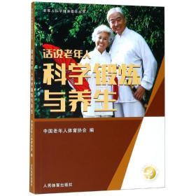 话说老年人科学锻炼与养生老年人科学健身指导丛书