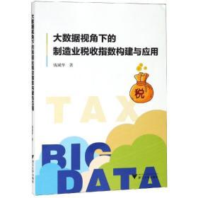大数据视角下的制造业税收指数构建与应用