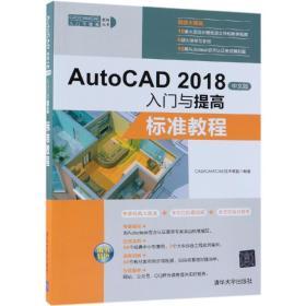 标准教程AUTOCAD 2018中文版入门与提高 CADCAMCAE技术联盟 著