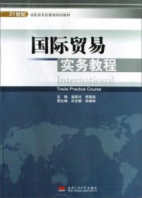国际贸易实务教程