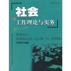 正版现货 社会工作理论与实务 范明林著 上海大学出版社 9787811180138 书籍 畅销书