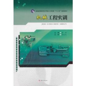 正版现货 机械工程实训 秦涛 西南交通大学出版社 9787564363734 书籍 畅销书