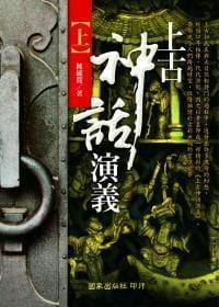 上古神话演义(套装上下册)
