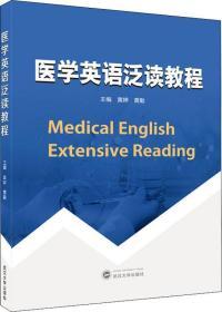 医学英语泛读教程