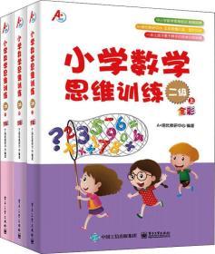A+培优 小学数学思维训练 二级(3册)