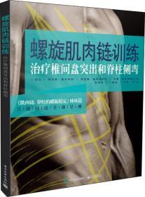 .螺旋肌肉链训练:治疗椎间盘突出和脊柱侧弯   版B dt