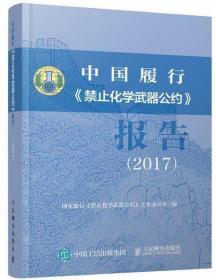 中国履行<禁止化学武器公约>报告