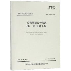 JTG 3370.1-2018公路隧道设计规范(第一册土建工程)