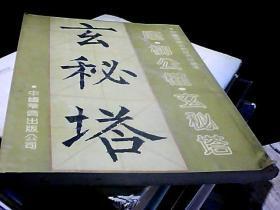 中国传统名帖放大临摹本玄秘塔