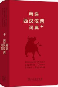 新书--精选西汉汉西词典