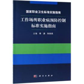 国家职业卫生标准实施指南工作场所职业病预防控制标准实施指南
