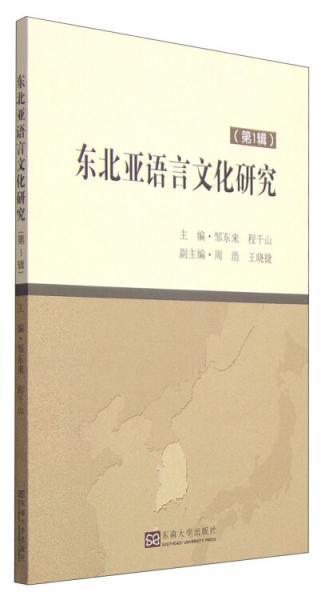 东北亚语言文化研究:第1辑