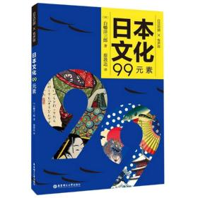 日本文化99元素(日汉对照有声版)