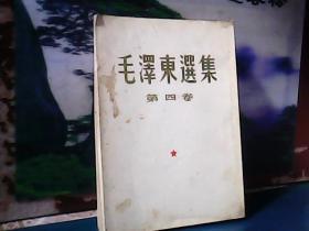 毛泽东选集 (第4卷) 1960年一版一印