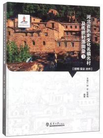 河北省历史文化名镇名村及传统村落图录3(邯郸保定沧州)