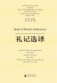 礼记选译(汉英对照)东方智慧丛书