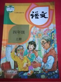 义务教育教科书 语文 四年级上册【2019年 人教版 有笔记】