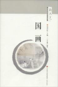 新六艺教育系列丛书:国画
