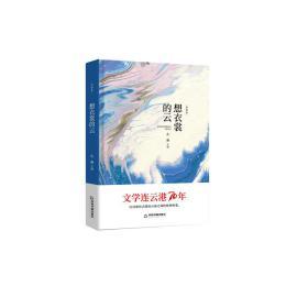 文学连云港70年—想衣裳的云(精装)