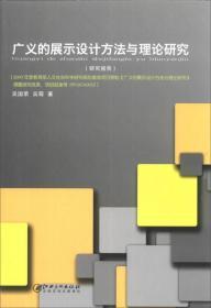广义的展示设计方法与理论研究 : 研究报告