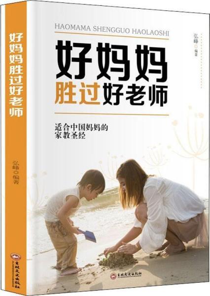 微阅读:好妈妈胜过好老师