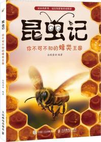 昆虫记 你不可不知的蜂类王国