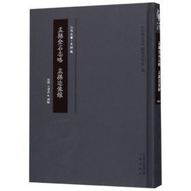 盂县金石志略 盂县造像录王堉昌(民国)